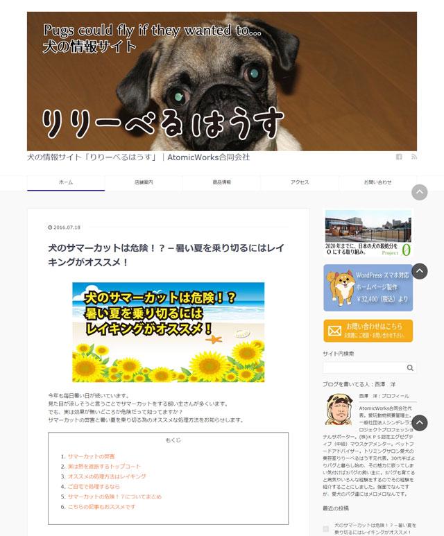 製作事例:犬の情報 りりーべるはうす