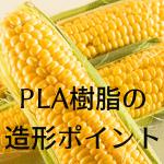 3Dプリンターの材料PLA樹脂の造形ポイント!