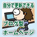 自分で更新できるブログ型ホームページ