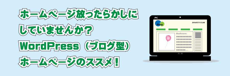 ブログ型ホームページのススメ!