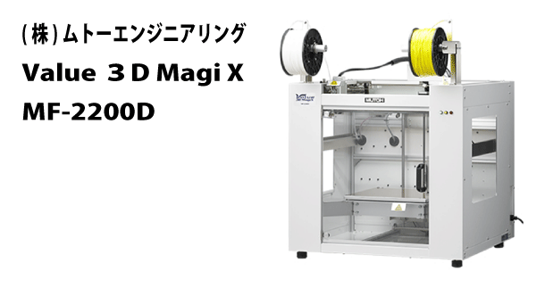 Value 3DMagiX MF-2200D
