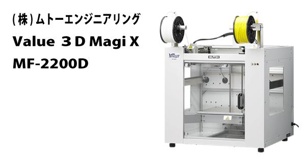 Value 3DMagiX MF-2200D