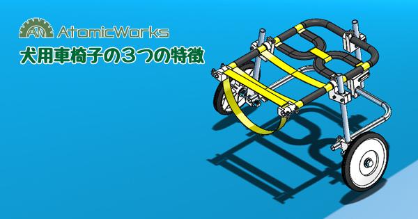 """弊社、犬用車椅子の3つの特徴!"""""""