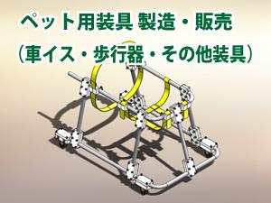 ペット用装具製造販売のイメージ