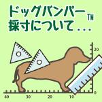 ドッグバンパー™採寸について、測り方の参考にして下さい。