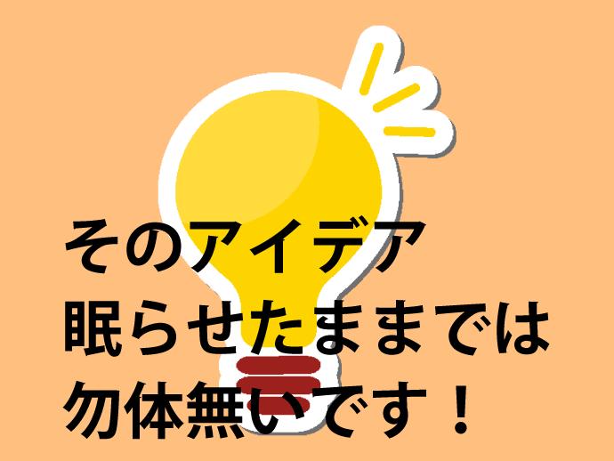 3pr-idea-m