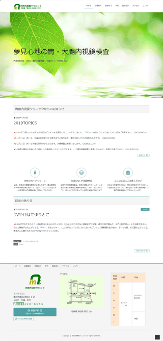 町田内視鏡クリニックホームページ