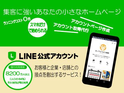 Line公式アカウント取得代行サービス